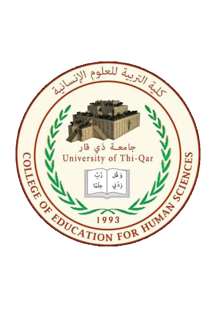 كلية التربية للعلوم الانسانية - جامعة ذي قار